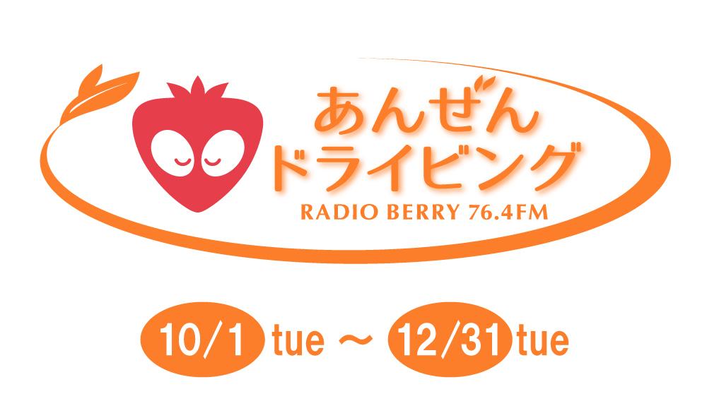 あんぜんドライビングキャンペーン radio berry fm栃木