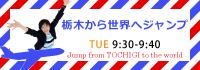 栃木から世界へジャンプ