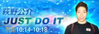 萩野 公介 JUST DO IT!