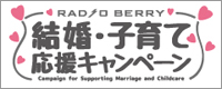 結婚・子育て応援キャンペーン