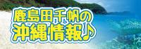 冬でも楽しーさー沖縄