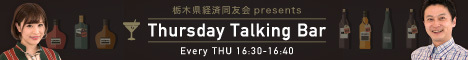 Thursday Talking Bar