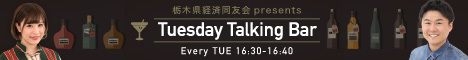 栃木県経済同友会presents Tuesday Talking Bar