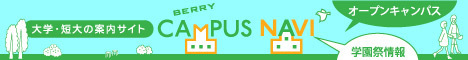 BERRY CAMPUS NAVI