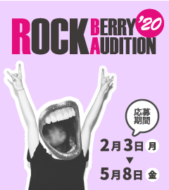 ROCKBERRY AUDITION 2020