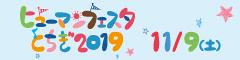 ヒューマンフェスタとちぎ2019