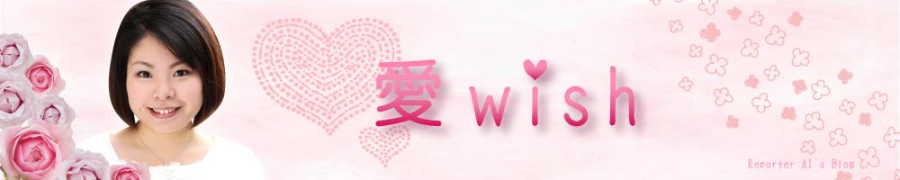 愛 wish