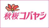 秋桜コバヤシ