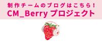 CM_Berryプロジェクトのブログ