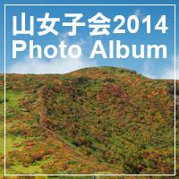 山女子会2014 Photo Album