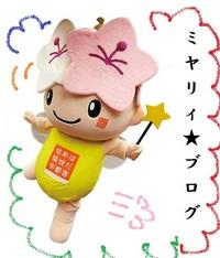 宇都宮市のマスコットキャラクター:ミヤリーちゃん♪
